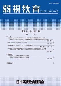 弱視教育57-2表紙