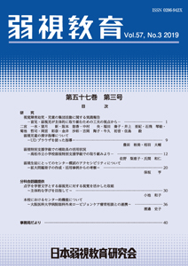 弱視教育57-3表紙