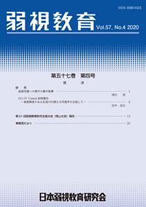 弱視教育57-4表紙