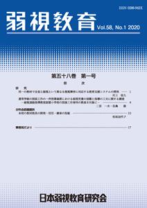 弱視教育58-1表紙