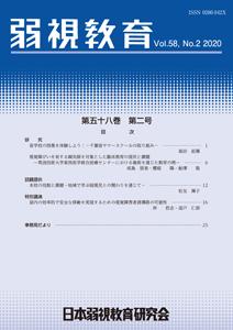 弱視教育58-2表紙