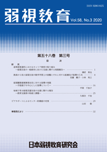 弱視教育58-3表紙
