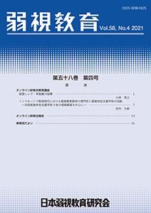 弱視教育58-4表紙