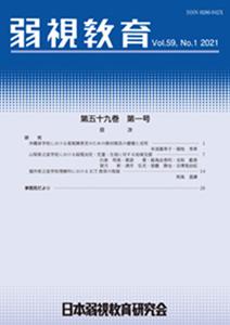弱視教育59-1表紙